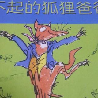 了不起的狐狸爸爸图片