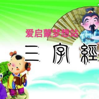 【三字经】在线收听_mp3下载_荔枝