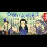咖喱gaygay主题歌会图片