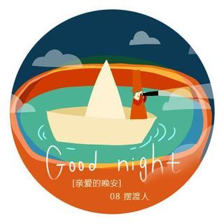 亲爱的晚安:08 / 摆渡人