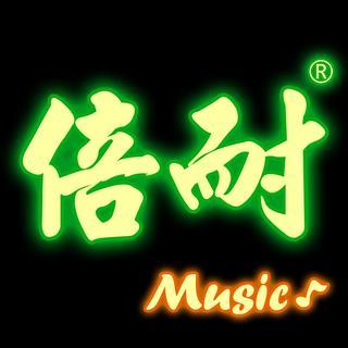 【 倍耐Music】过年说话的艺术(段子档)20140122