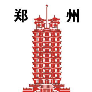 李志-關于鄭州的記憶圖片