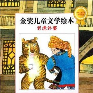 老虎外婆(下)