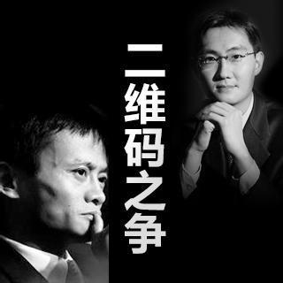 【马云马化腾的二维码之争】在线收听_雷友记心塞图片无奈表情图片