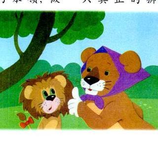 一年级第二学期 第27课 两只小狮子(钢琴曲-大自然的心声)
