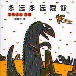 【听绘本】宫西达也恐龙系列:永远永远爱你