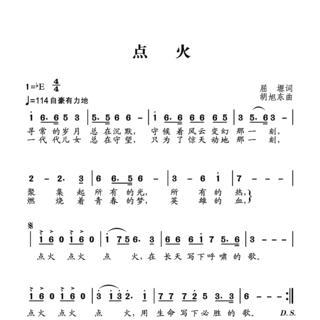 强军之歌歌谱