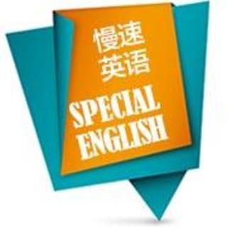 【专题】慢速英语(英音版)2014-08-25
