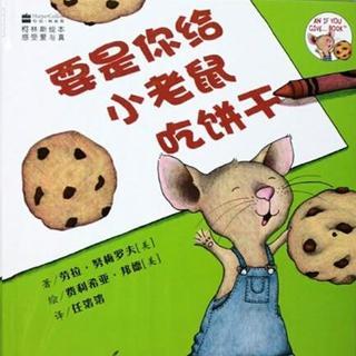 一只可爱的小老鼠走来说