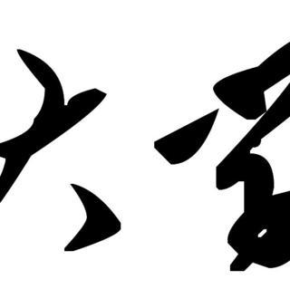 设计 矢量 矢量图 书法 书法作品 素材 320_319