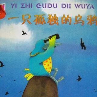 今天再给大家讲一个关于乌鸦的故事,名字就叫《一只孤独的乌鸦》