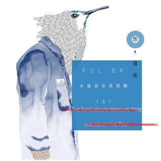 水星音乐奖前瞻(上)