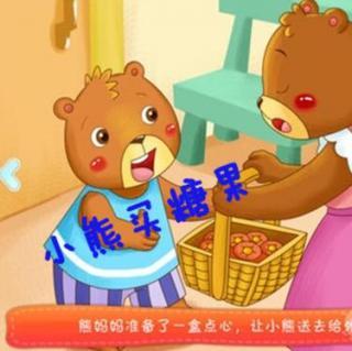小熊买糖果】在线收听_听西瓜妈妈讲故事_荔枝