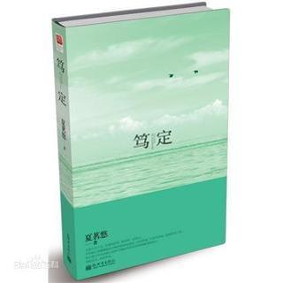 【短篇】铁线莲(下)主播;千行