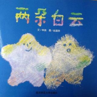 绘本故事《两朵白云》(让孩子懂得欣赏同伴和肯定自己)