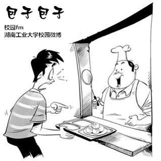 包子包子(校园广播剧)