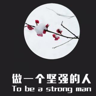 你不坚强,没人能够替你坚强
