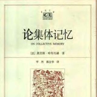 莫里斯·哈布瓦赫《论集体记忆》