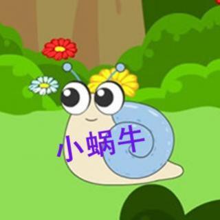 15.小蜗牛
