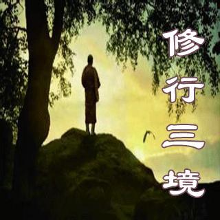(152期)       修行三境