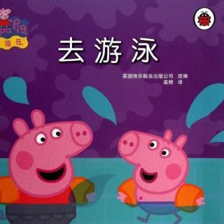 小猪佩奇去游泳