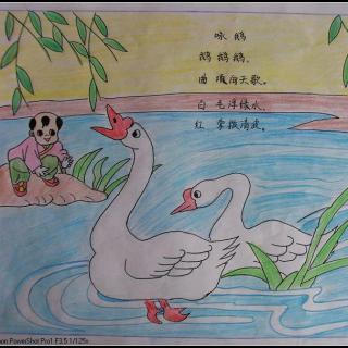 典古诗文02 咏鹅 -在线收听 一年级的小豆豆 荔枝FM图片