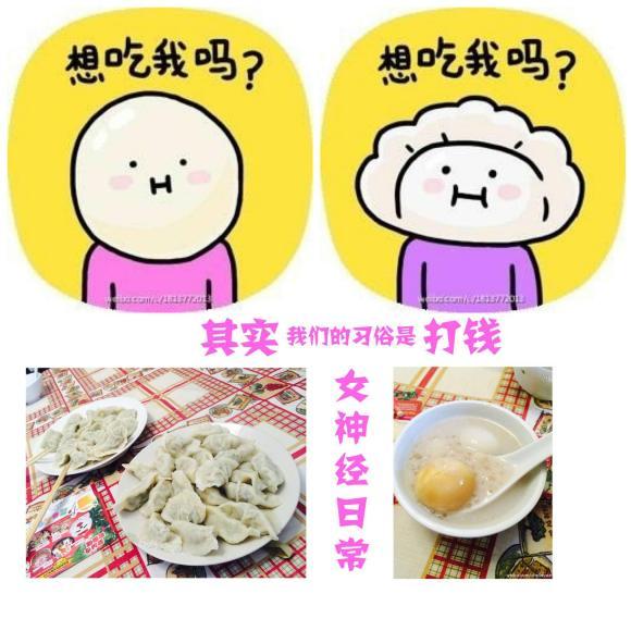 冬至#,吃汤圆还是饺子呢