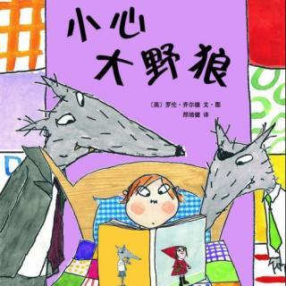 晚安故事057:小心大野狼