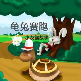 【【小友讲英文故事】龟兔赛跑】在线收听