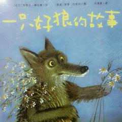海豚绘本花园(一只好狼的故事)