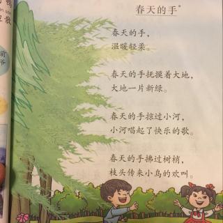 【春天的手2】在线收听_小猫读课文_荔枝fm