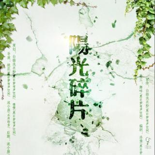 特别鸣谢:柿子 cast  魏遥光:佐佐木【剪刀剧团】  许树阳:冲冲【御