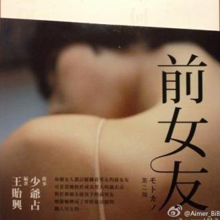 读卖Sunday广播连续剧 - 前女友(第7集)