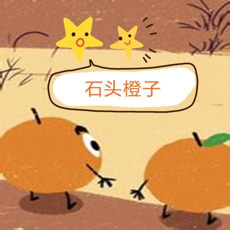 小动物们听说小熊要给大家分香橙,都蹦蹦跳跳地过来了.