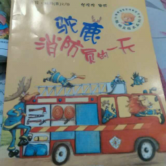 驼鹿消防员的一天+古诗《杂诗》作者王维