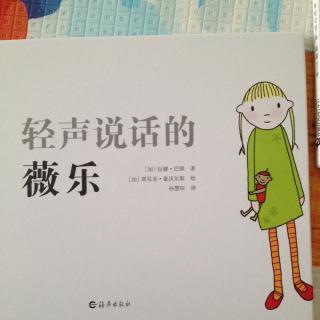 【辰辰妈妈讲故事】31《轻声说话的薇乐》(大声说出你自己)图片