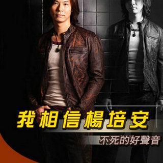 杨培安-我相信