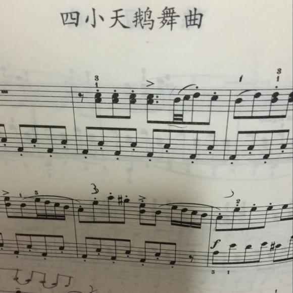 四小天鹅舞曲