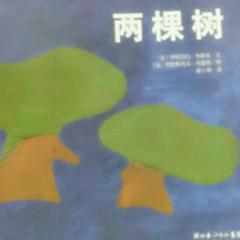 海豚绘本花园(两棵树)
