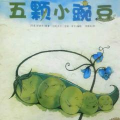 海豚绘本花园(五颗小豌豆)