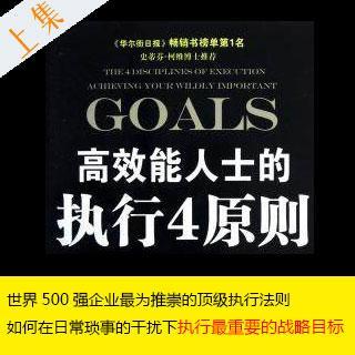 第五期:《高效能人士的执行4原则》世界500强企业最为推崇(上)