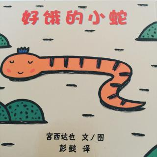 好饿好饿的小蛇🐍