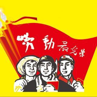 五一劳动节快乐!