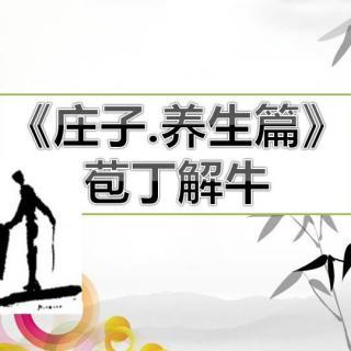 中英双语《庄子·养生主》苞丁解牛(上)