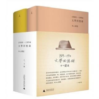 《文学回忆录》后记(下)-陈丹青