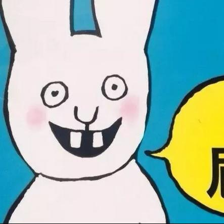 小兔子爱说臭粑粑(上)