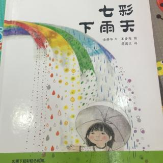 【七彩下雨天】在线收听_曈宝麻麻绘本音乐电台_荔枝