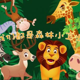 """原来,动物们正在举行一场""""森林卫士""""评选大会."""