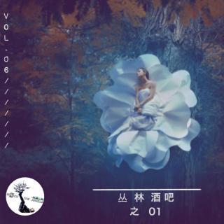 06-【丛林酒吧】之01