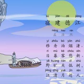 【149.宿建德江 - 孟浩然】在线收听_红小豆讲